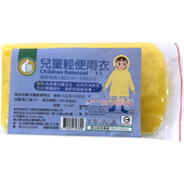 《FP》兒童輕便雨衣(76公分*90公分±5%)