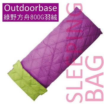 Outdoorbase 綠野方舟羽絨保暖睡袋(顏色採隨機出貨) - 涼被/雙拼/情人睡袋/電視毯/客廳毯/汽車毯(White Duck 800 Down)