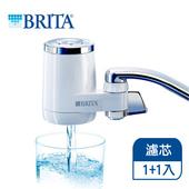 《德國BRITA》On Tap 龍頭式濾水器+1入濾心(本組合共2入濾心)