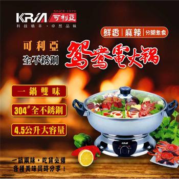 KRIA可利亞 4.5公升隔層式鴛鴦圍爐火鍋/電火鍋/料理鍋/調理鍋 KR-845