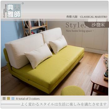 典雅大師 Sadie莎蒂雙人拉合式沙發床(3色)(黃綠)