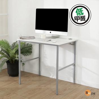 BuyJM 簡單型低甲醛粗管仿白馬鞍皮工作桌/寬80cm(白色)