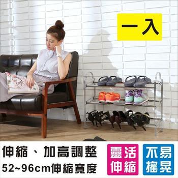 BuyJM 魔術可堆疊穩重伸縮鞋架-52-97公分(電鍍色)