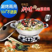 《KRIA可利亞》涮烤兩用圍爐鍋/電火鍋/料理鍋/調理鍋 KR-840