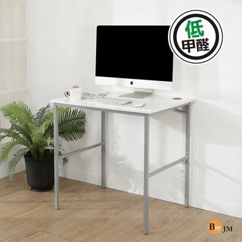★結帳現折★BuyJM 鏡面白低甲醛粗管工作桌/電腦桌/寬80cm(白色)