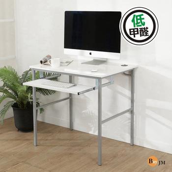 BuyJM 簡單型鏡白低甲醛粗管鍵盤電腦桌/寬80cm(白色)