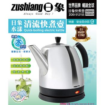 《日象》1.2L不鏽鋼快煮壺 ZOEI-5121SS