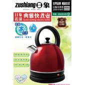 《日象》1.8L不鏽鋼快煮壺 ZOEI-5181S
