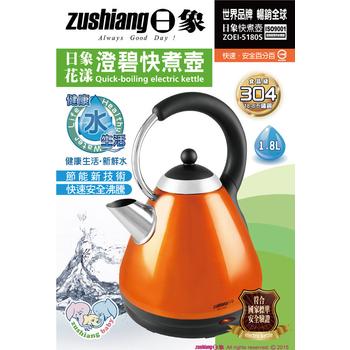 《日象》1.8L不鏽鋼快煮壺 ZOEI-5180S