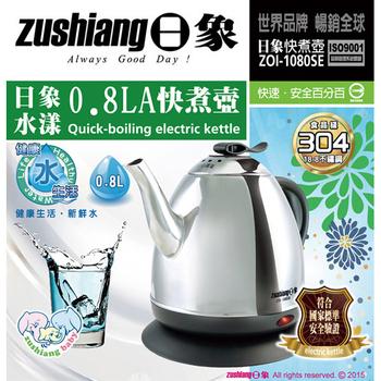 《日象》0.8L不鏽鋼快煮壺 ZOI-1080SE