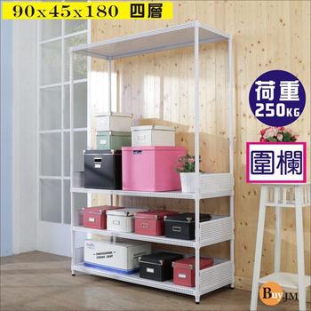 《BuyJM》洞洞板90x45x180cm耐重四層置物架+3組圍欄(白色)