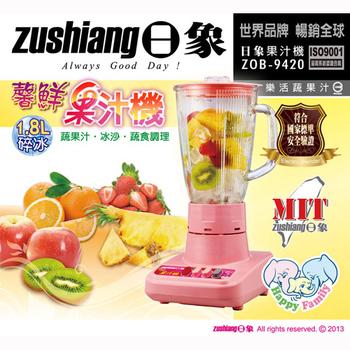 《日象》1.8L碎冰果汁機(玻璃杯) ZOB-9420 / 買就送:日象吹風機