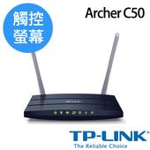《TP-LINK》Archer C50 AC1200 無線雙頻路由器