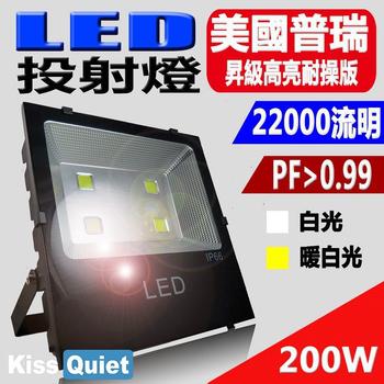 Kiss Quiet 質感黑(白光限定)200W LED投射燈,防水全電壓投射燈,探照燈-1入(黑體-白光)