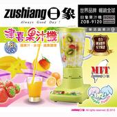 《日象》1.8L碎冰果汁機(玻璃杯) ZOB-9120 / 買就送:日象吹風機