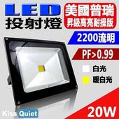 《Kiss Quiet》質感黑(白光/黄光) 20WLED投射燈,防水全電壓探照燈-1入(黑體-黄光)