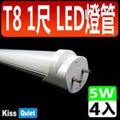 《Kiss Quiet》安規認證(白光/黄光)T8 1尺LED燈管5W功耗-4入(霧罩-白光)