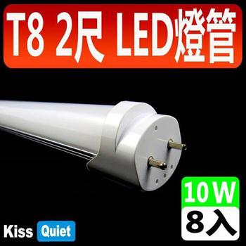 《Kiss Quiet》安規(白光/黄光/自然光)T8 2尺LED燈管10W功耗-8入(霧罩-白光)