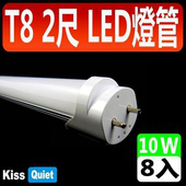 《Kiss Quiet》安規(白光/黄光/自然光)T8 2尺LED燈管10W功耗-8入(霧罩-黄光)