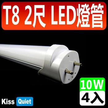 《Kiss Quiet》安規認證(白光/黄光/自然)T8 2尺LED燈管10W功耗-4入(霧罩-黄光)