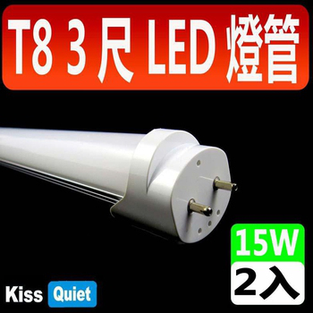 《Kiss Quiet》安規認證(白光/暖光)17W亮度T8 3尺LED燈管15W功耗-2入(霧罩-白光)