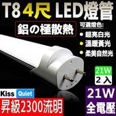《Kiss Quiet》鋁殼台製超耐操(白光/黄光/自然光)T8 4尺LED燈管21功耗4呎-2入(霧罩-自然光)
