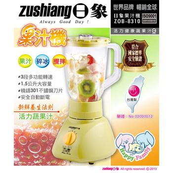 日象 1.5L塑膠杯果汁機 ZOB-8310 / 買就送:日象吹風機