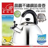《豪通海》2.5L不鏽鋼笛音壺 HTNK-S0225 / 買就送:日象吹風機
