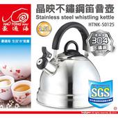 《豪通海》2.5L不鏽鋼笛音壺 HTNK-S0125 / 買就送:日象吹風機