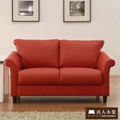 《日本直人木業》日月星空幸福兩人沙發