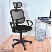 《凱堡》高背專利3孔座墊頭枕辦公椅/電腦椅(黑)