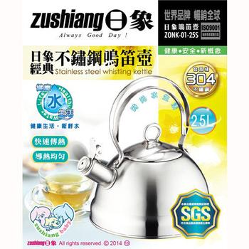 《日象》2.5L經典不鏽鋼鳴笛壺 ZONK-01-25S / 買就送:日象吹風機