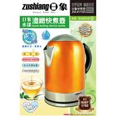 《日象》1.7L不鏽鋼快煮壺 ZOI-4171SO / 買就送:日象吹風機
