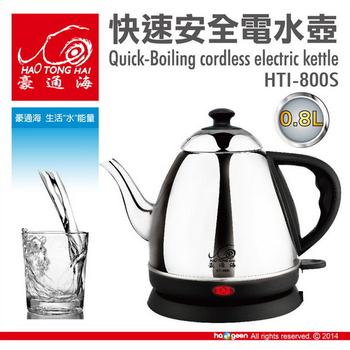 豪通海 0.8L不鏽鋼電水壺 HTI-800S / 買就送:日象吹風機