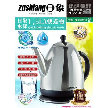 日象 1.5L不鏽鋼快煮壺 ZOI-5150S / 買就送:日象吹風機