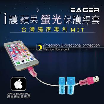 EAGER APPLE原廠傳輸線保護套 | iPhone/iPad/iPod(螢光藍)