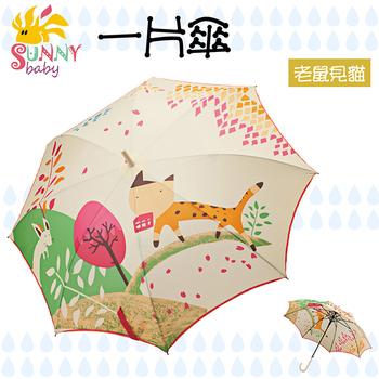 Sunnybaby生活館 一片傘-老鼠見貓