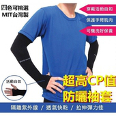 《Meiyante》抗UV防曬手掌型袖套 4色可選袖套(經典黑)