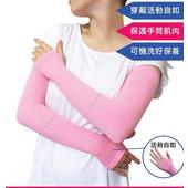 《Meiyante》抗UV防曬手掌型袖套 4色可選袖套(玫瑰粉)
