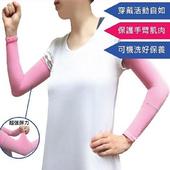《Meiyante》抗UV手腕型防曬袖套(玫瑰粉)