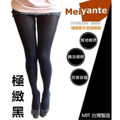 《Meiyante》正180丹 黑色褲襪絲襪(180-顯瘦-超濃黑)