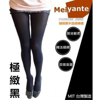 Meiyante 正180丹 黑色褲襪絲襪(180-顯瘦-超濃黑)