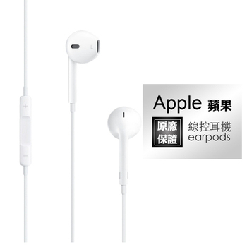 Apple Apple EarPods 原廠耳機 iPhone iPod iPad專用(白)