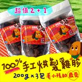《大胃王》100%手工烘製雞胗乾(200gx3包)