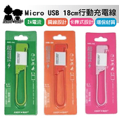 《AndyMay2》AMS-308 Micro usb 18cm行動充電線(粉紅)