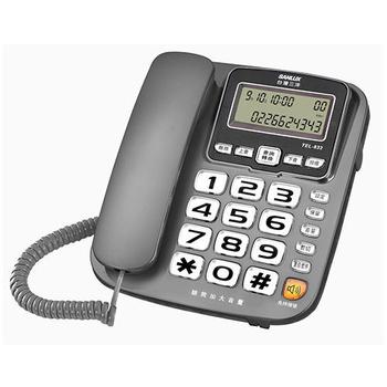 SANLUX 台灣三洋 來電顯示有線電話機 TEL-832(三色)(鐵灰色)