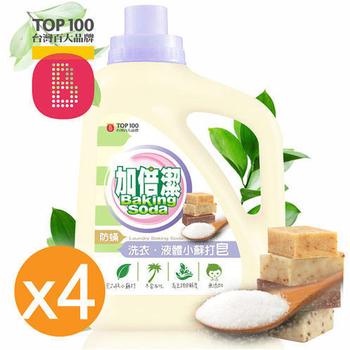 《加倍潔》洗衣液體小蘇打皂(防螨配方) 3000gmX4瓶/箱