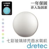 《日本DRETEC》七彩魔幻玻璃球芳香水氧機(DF-706WT)