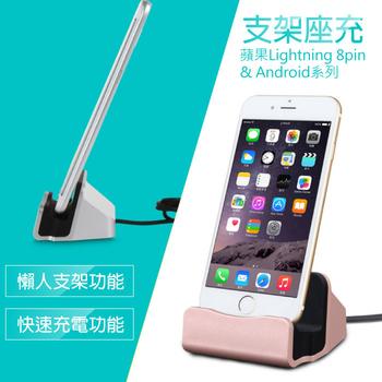 Apple iPhone Lightning 8pin & Android手機 Micro接頭充電座(8pin接口-月光銀)