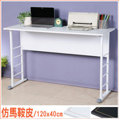 《Homelike》查理120x40工作桌-仿馬鞍皮(桌面-白/桌腳-亮白)